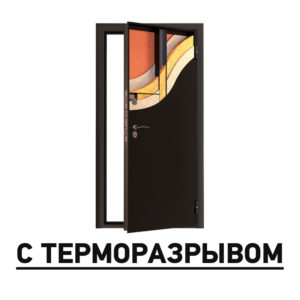 ДВЕРИ ЛЕКС С ТЕРМОРАЗРЫВОМ